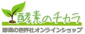 株式会社 酵素の世界島本微生物工業株式会社