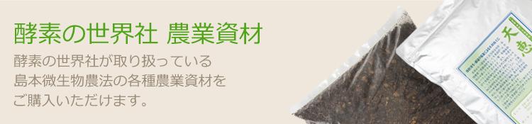 島本微生物農法農業資材販売