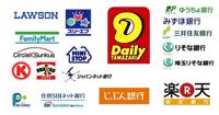コンビニ・銀行ATM・ネットバンキング決済